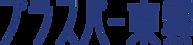 プラスパー東雲ロゴ