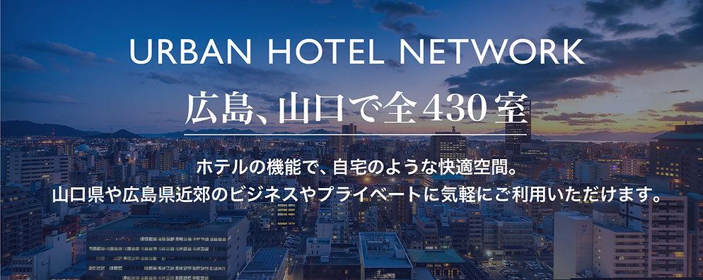 URBAN HOTEL NETWORK
