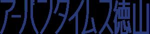 アーバンタイムス徳山ロゴ.png