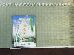 熊本産 糸引 上級品