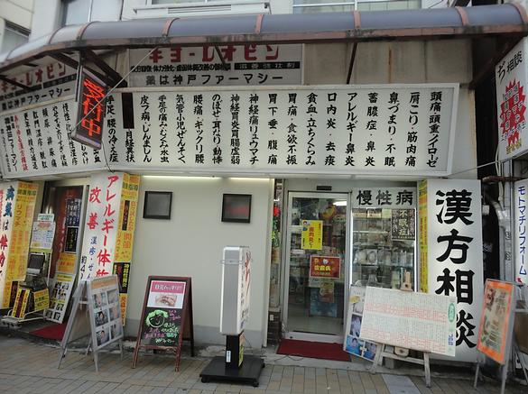 店の写真-2.png