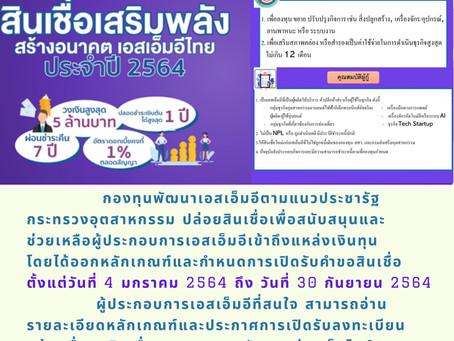 ☕👍👍👍ข่าวด่วน ข่าวดี  แหล่งเงินทุนช่วยเหลือ SME