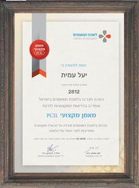 יעל עמית | מאמנת מקצועית PCIL