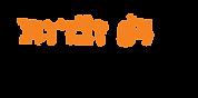 לוגו-84-זברות.png