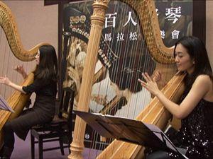 建國百年  百人豎琴馬拉松音樂會相關報導