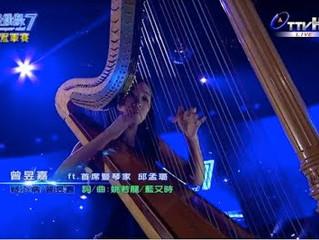 豎琴中心總監邱孟璐與歌手曾昱嘉 於三立超級偶像7總冠軍賽演出