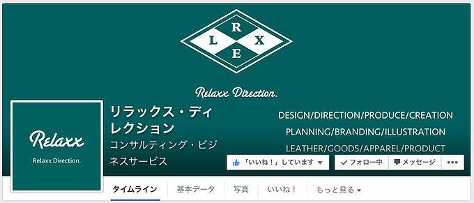 Relaxx Direction.のFaceBookページを開設しました。
