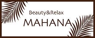 Beauty&Relax MAHANA,エステ,サロン,女性限定,完全予約,フェイシャル,脱毛,ヨモギ蒸し,ダイエット,アンチエイジング,美人
