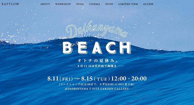 BAYFLOW「大人の夏休み」Daikanyama BEACH 出演決定!