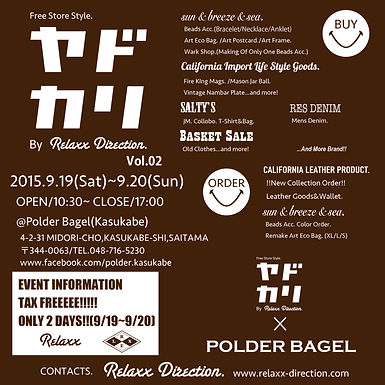 2015.9.19 free store style.ヤドカリ vol.2