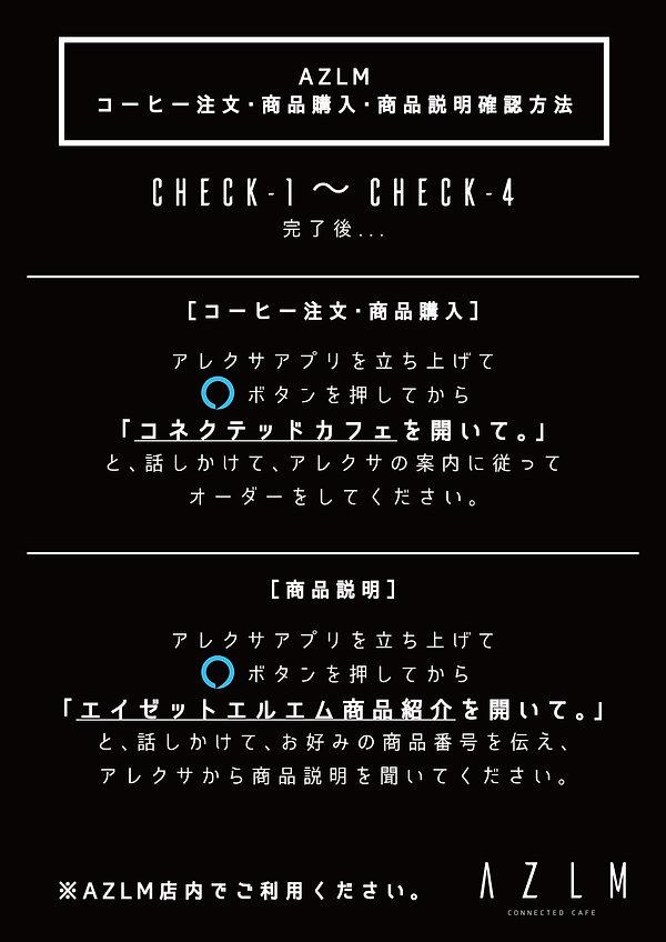 AZLMご購入方法-2.jpg
