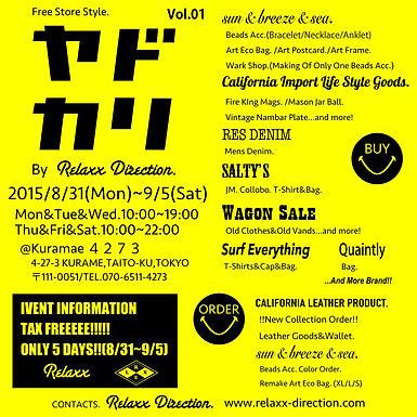 free store style.ヤドカリ vol.1