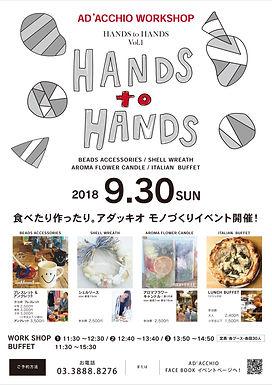 第一回【HANDS to HANDS】ワークショップイベント開催のお知らせ