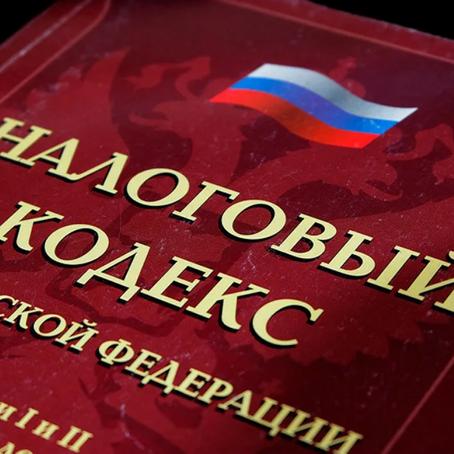 «Налоговое  мошенничество» Российские силовые ведомства готовят новую статью в Уголовный кодекс.