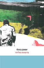 מדשאות הוליווד מאת שמעון בוזגלו