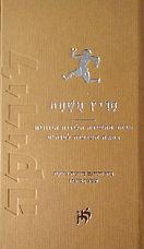 חריץ מושחת בתרגום שמעון בוזגלו