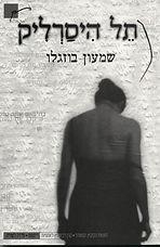 תל היסרליק מאת שמעון בוזגלו