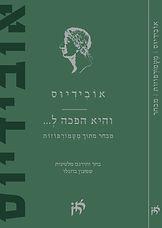 אובידיוס בתרגום שמעון בוזגלו