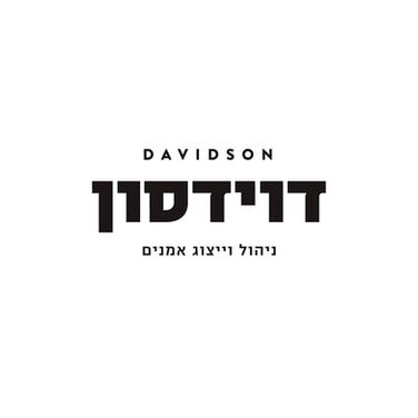 דוידסון ניהול וייצוג אמנים
