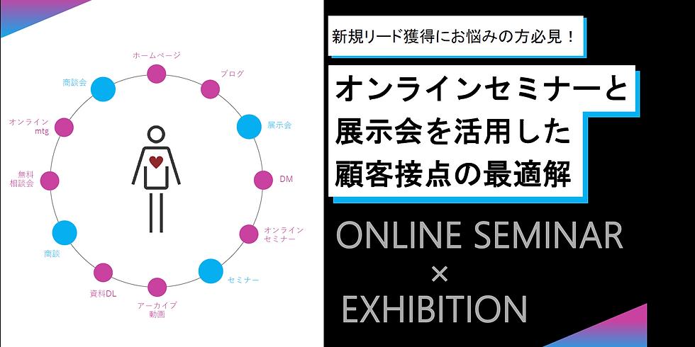 オンラインセミナーと展示会を活用した顧客接点の最適解