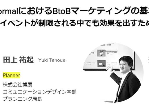 【申込開始】8/21(金)15:00~ New NormalにおけるBtoBマーケティングの基本