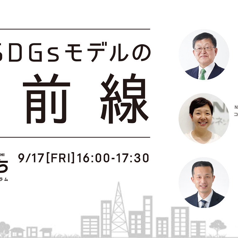 日本SDGsモデルの最前線