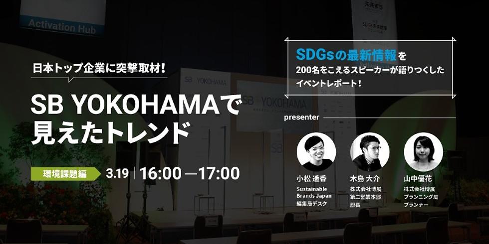 日本トップ企業が語る! SB YOKOHAMA直撃取材で見えたトレンド  環境課題編