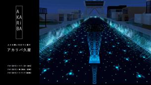 市民の想いを灯りに宿し、名古屋を明るく照らす場所『アカリバ久屋』