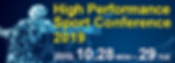 HPSC2019_ウェブバナー(リンク用).png