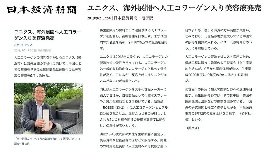 日経記事.png
