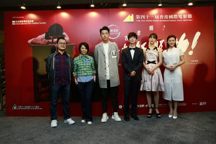 第四十一屆香港國際電影節的閉幕電影—台灣導演九把刀最新作品《報告老師!怪怪怪怪物!》