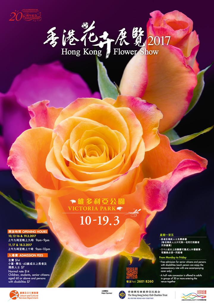 「愛.賞花 」Hong Kong Flower Show 2017