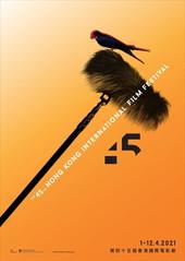 第45屆香港國際電影節 HKIFF45 :座談、映後談、十部大師的經典及伊朗、意大利電影