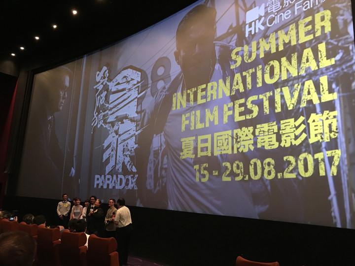 《殺破狼.貪狼》 Paradox- Cine Fan夏日國際電影節2017開幕電影