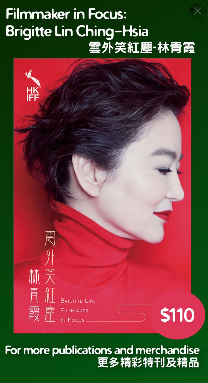 「第42屆香港國際電影節」香港名家講座 :林青霞