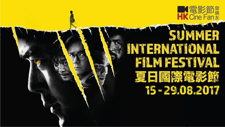 Cine Fan 夏日國際電影節2017 -(SummerIFF17)  開幕電影《殺破狼.貪狼》