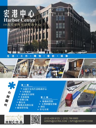 Harbor Center Digital Flyer 20-11-04-01.