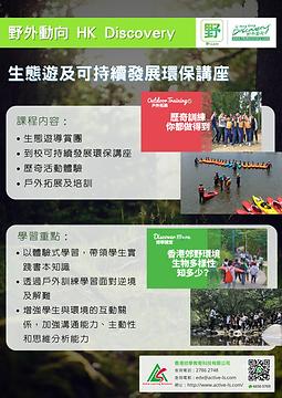 5 HK Discovery 生態遊及講座.png
