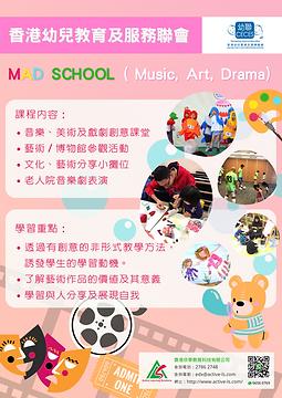 1 幼聯 MAD School.png