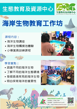 4 ERC 海洋生態教育工作坊.png