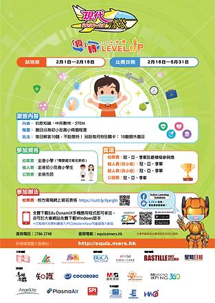 2021_01_現代激答 Equiz_leaflet-01.png