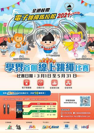 繩聯比賽leaflet_V4-01.jpg