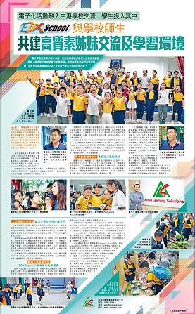 電子化活動融入中港學校交流 學生投入其中 EDX School 與學校師生 共建