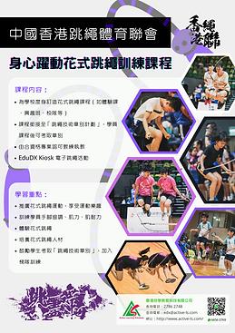 9 繩聯 跳繩訓練課程.png
