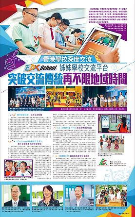 貴港學校深度交流 EDX School 姊妹學校交流平台 突破交流傳統再不限地域