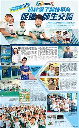 四姊妹小學 搭建電子競技平台 促進師生交流.jpg