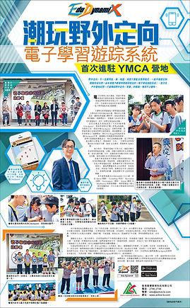 Edu Dynamix 潮玩野外定向 電子學習遊蹤系統 首次進駐YMCA營地.j