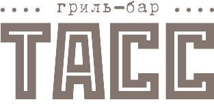"Гриль-бар ""ТАСС"""