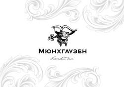 """Гостевой дом """"Мюнхгаузен"""""""