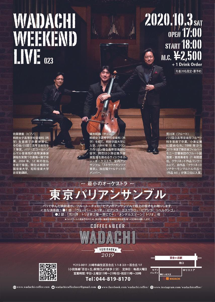 TokyoParisEnsemble_v3_アートボード 1.jpg